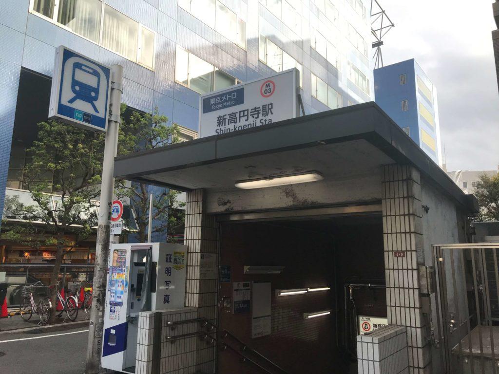 ブロバー。新高円寺駅到着!