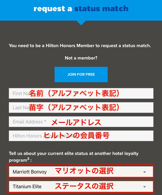 ヒルトンステータスマッチの申請