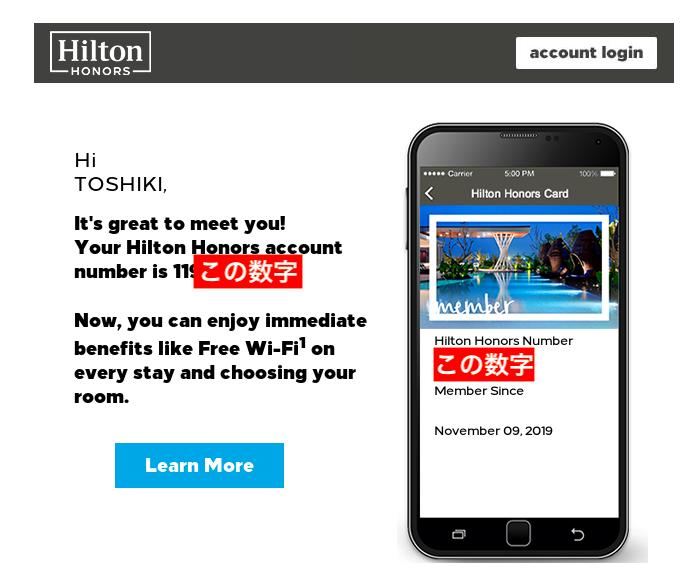 ヒルトン会員資格の画面