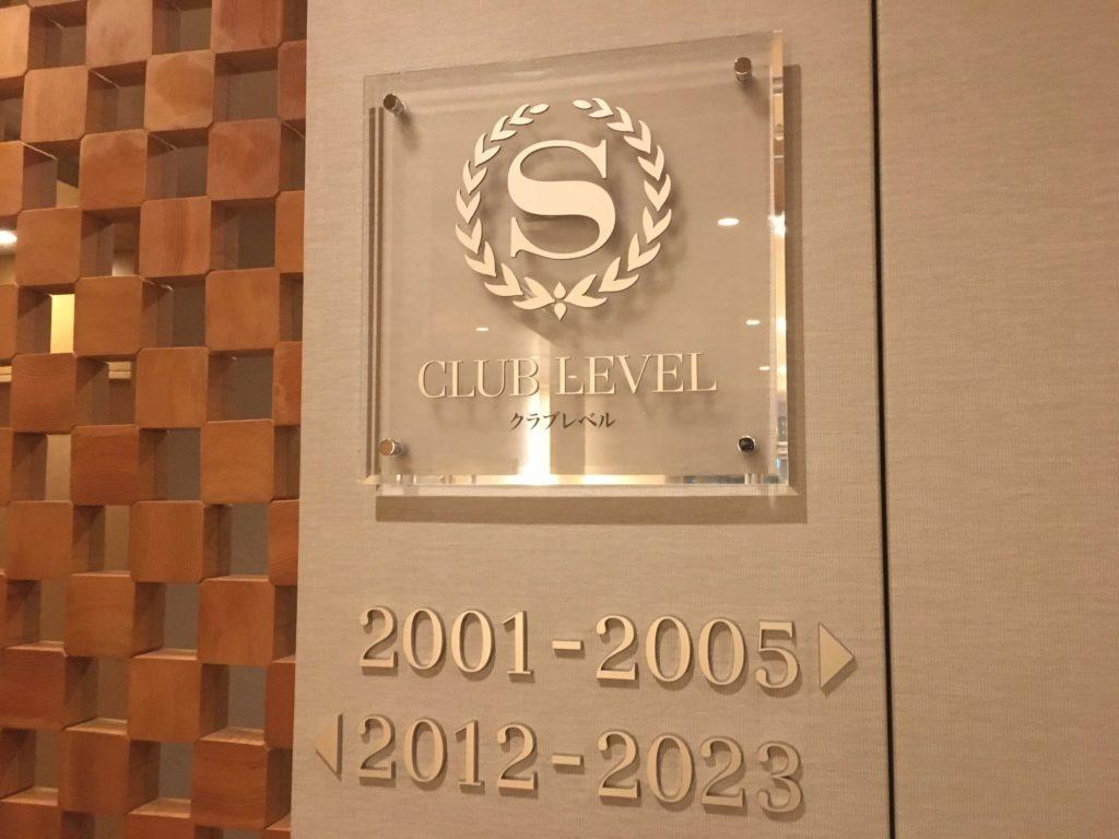 シェラトングランドホテル広島。クラブラウンジ入り口。