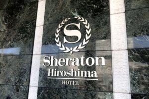 シェラトングランドホテル広島。アイキャッチ。