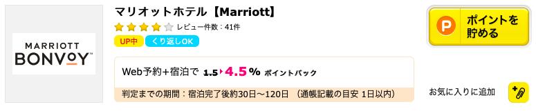 4.5%のキャプチャ