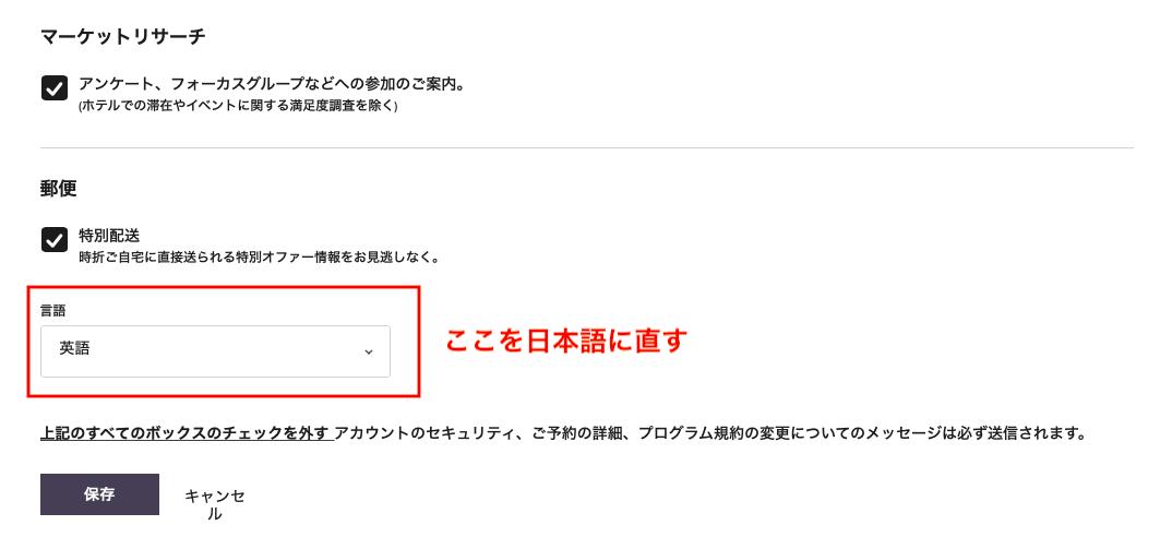 言語設定を日本語に。